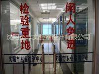 实验室装修施工 (3)