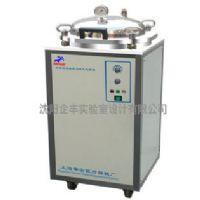 LDZX-50FA翻盖式不锈钢立式压力灭菌器