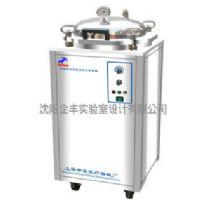 LDZX-50FAS翻盖式不锈钢立式压力灭菌器